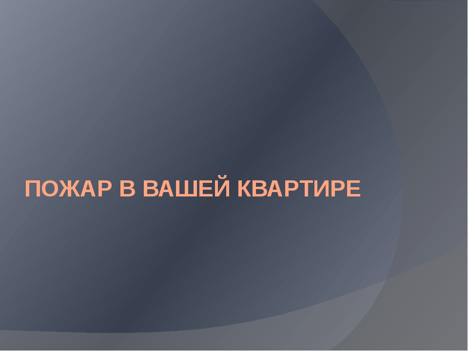 ПОЖАР В ВАШЕЙ КВАРТИРЕ