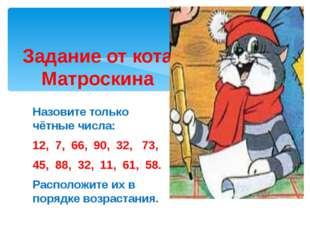 Назовите только чётные числа: 12, 7, 66, 90, 32, 73, 45, 88, 32, 11, 61, 58.