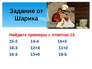 Найдите примеры с ответом 13. 15-2 14-4 16+3 18-3 12+4 11+2 16-3 13+0 18-5 За