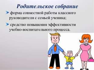 Родительское собрание форма совместной работы классного руководителя с семьей