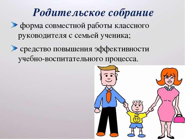 Родительское собрание форма совместной работы классного руководителя с семьей...