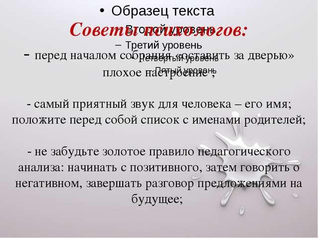Советы психологов: - перед началом собрания «оставить за дверью» плохое настр...