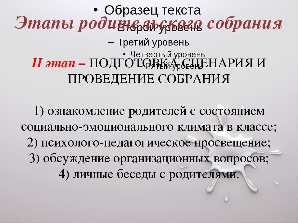 Этапы родительского собрания II этап – ПОДГОТОВКА СЦЕНАРИЯ И ПРОВЕДЕНИЕ СОБРА...