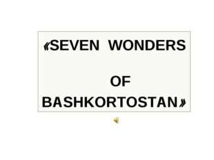 «SEVEN WОNDERS OF BASHKORTOSTAN»