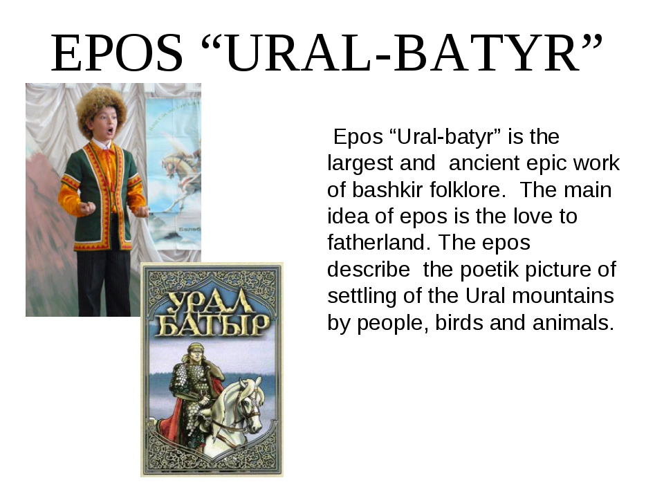 """EPOS """"URAL-BATYR"""" Epos """"Ural-batyr"""" is the largest and ancient epic work of b..."""