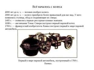 Всё началось с колеса 4000 лет до н. э. — человек изобрел колесо. 2000 лет д