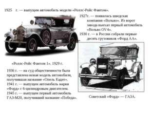 1925 г. — выпущен автомобиль модели «Роллс-Ройс Фантом». «Роллс-Ройс Фантом 1