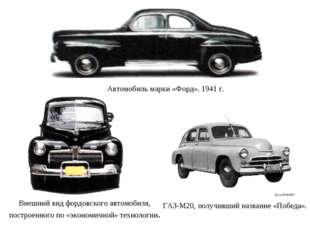 Автомобиль марки «Форд». 1941 г. Внешний вид фордовского автомобиля, построен