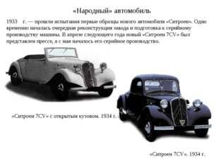 «Народный» автомобиль 1933 г. — прошли испытания первые образцы нового автомо