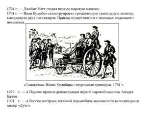 1784 г. — Джеймс Уатт создал первую паровую машину. 1791 г. — Иван Кулибин ск