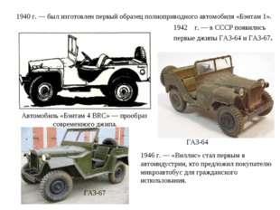 1940 г. — был изготовлен первый образец полноприводного автомобиля «Бэнтам 1»