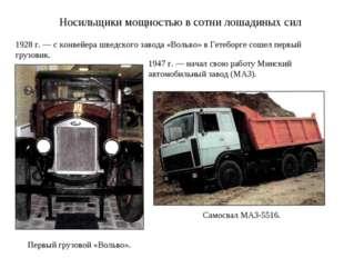 Носильщики мощностью в сотни лошадиных сил 1928 г. — с конвейера шведского за