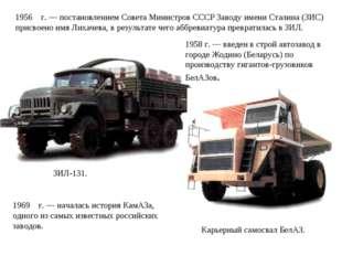 1956 г. — постановлением Совета Министров СССР Заводу имени Сталина (ЗИС) при