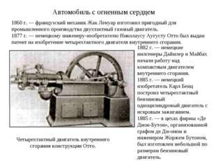 Автомобиль с огненным сердцем 1860 г. — французский механик Жак Ленуар изгот