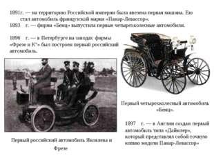 г. — на территорию Российской империи была ввезена первая машина. Ею стал авт