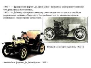 1899 г. — французская фирма «Де Дион-Бутон» выпустила усовершенствованный чет