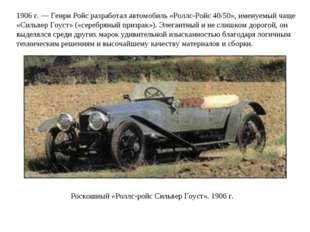 1906 г. — Генри Ройс разработал автомобиль «Роллс-Ройс 40/50», именуемый чаще