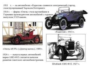 1911 г. — на автомобилях «Кадиллак» появился электрический стартер, сконструи