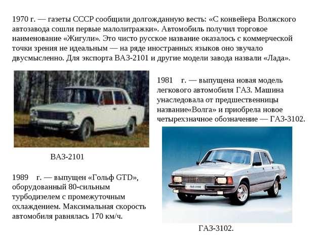 1970 г. — газеты СССР сообщили долгожданную весть: «С конвейера Волжского авт...