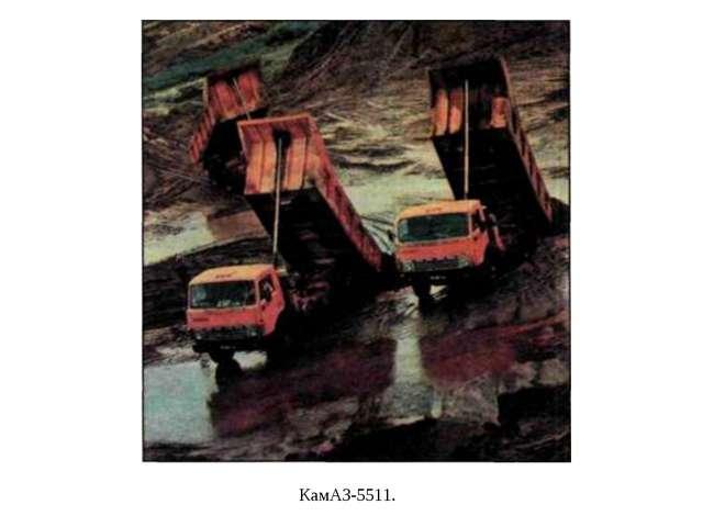 КамАЗ-5511.