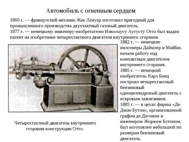 Автомобиль с огненным сердцем 1860 г. — французский механик Жак Ленуар изгот...