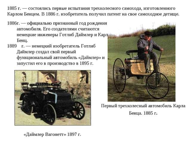1885 г. — состоялись первые испытания трехколесного самохода, изготовленного...