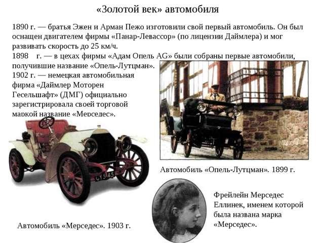1890 г. — братья Эжен и Арман Пежо изготовили свой первый автомобиль. Он был...