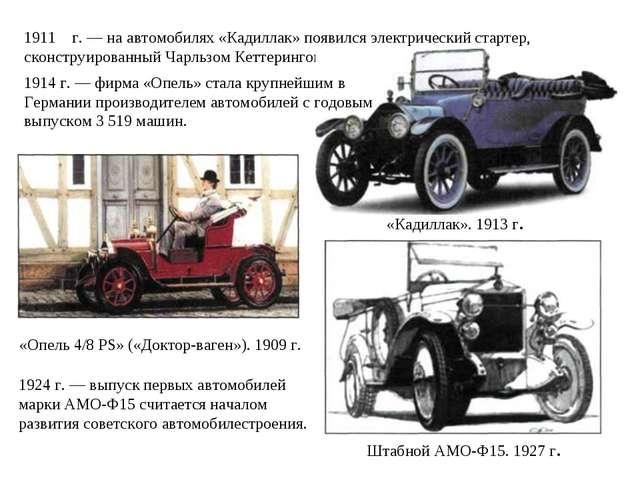 1911 г. — на автомобилях «Кадиллак» появился электрический стартер, сконструи...