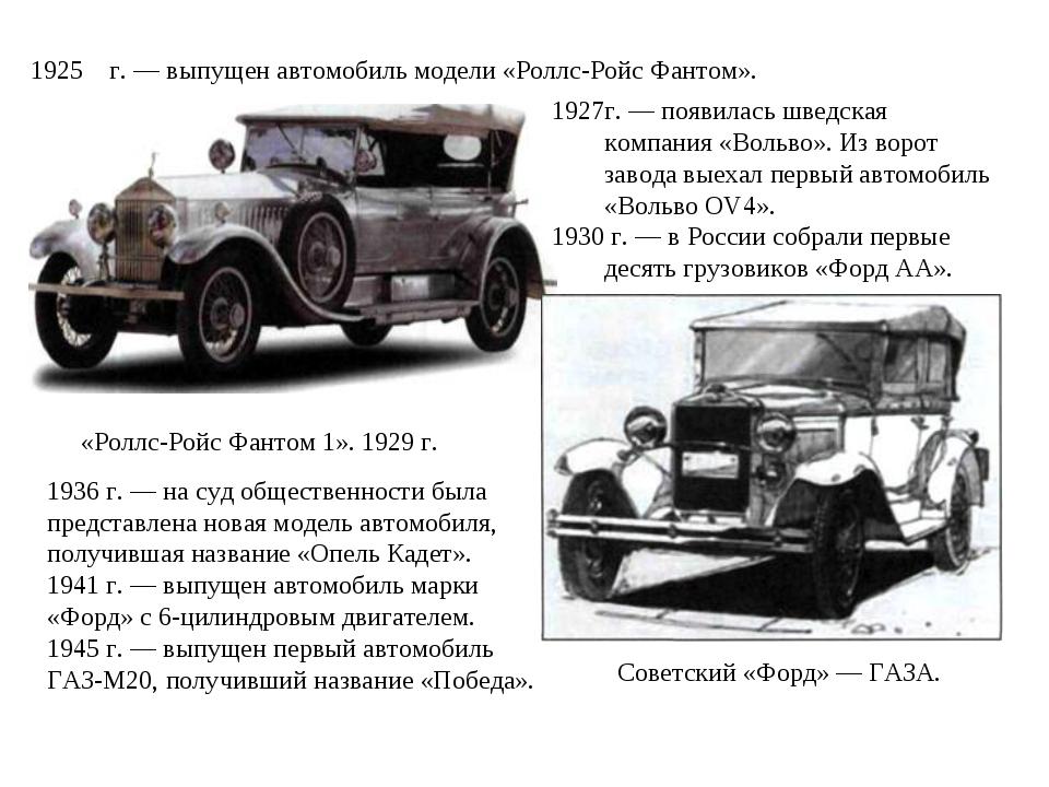 1925 г. — выпущен автомобиль модели «Роллс-Ройс Фантом». «Роллс-Ройс Фантом 1...