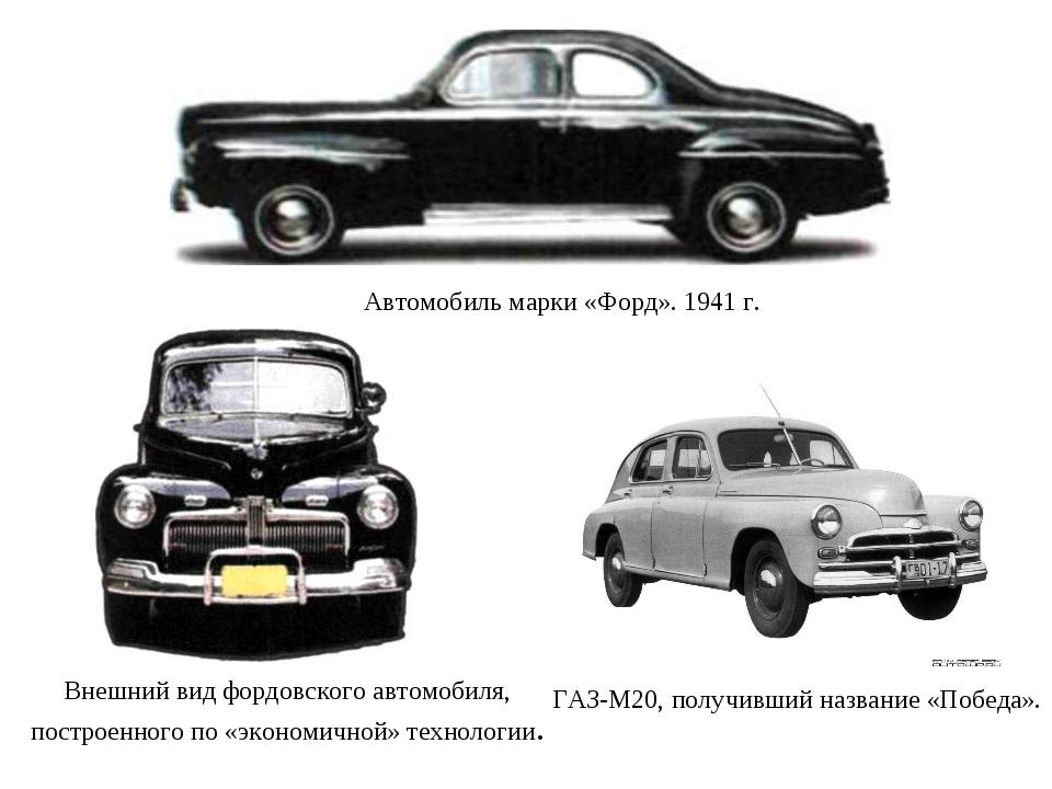 Автомобиль марки «Форд». 1941 г. Внешний вид фордовского автомобиля, построен...