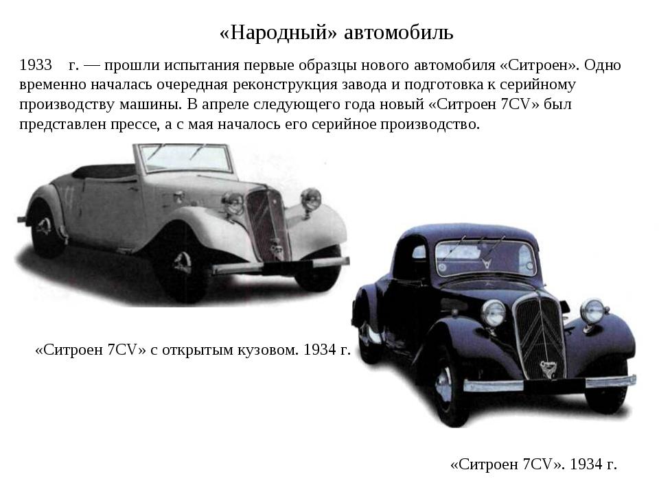 «Народный» автомобиль 1933 г. — прошли испытания первые образцы нового автомо...