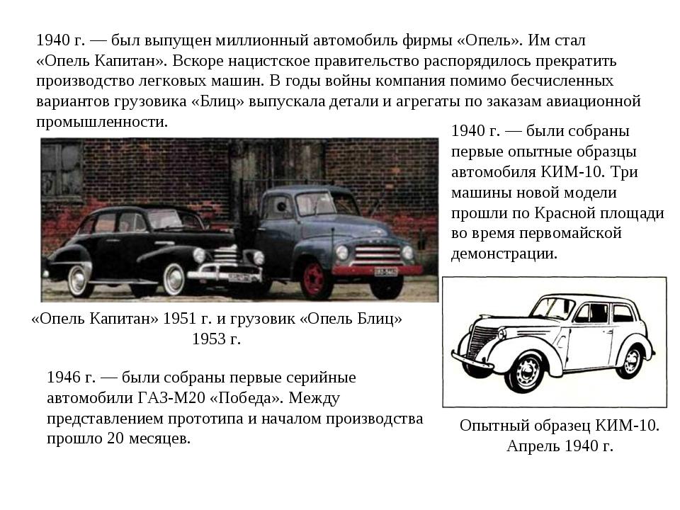 1940 г. — был выпущен миллионный автомобиль фирмы «Опель». Им стал «Опель Кап...