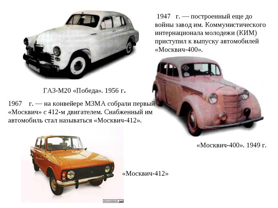 ГАЗ-М20 «Победа». 1956 г. 1947 г. — построенный еще до войны завод им. Коммун...