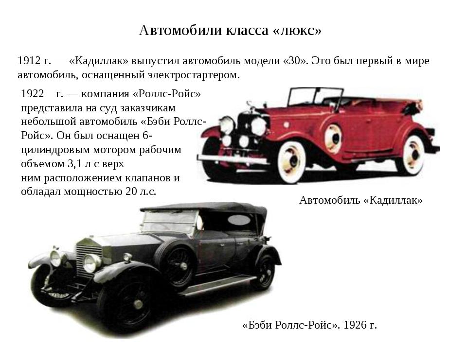 Автомобили класса «люкс» 1912 г. — «Кадиллак» выпустил автомобиль модели «30»...