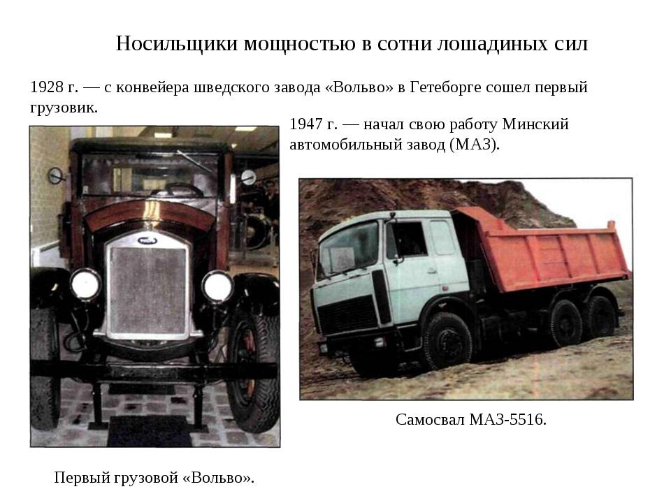 Носильщики мощностью в сотни лошадиных сил 1928 г. — с конвейера шведского за...