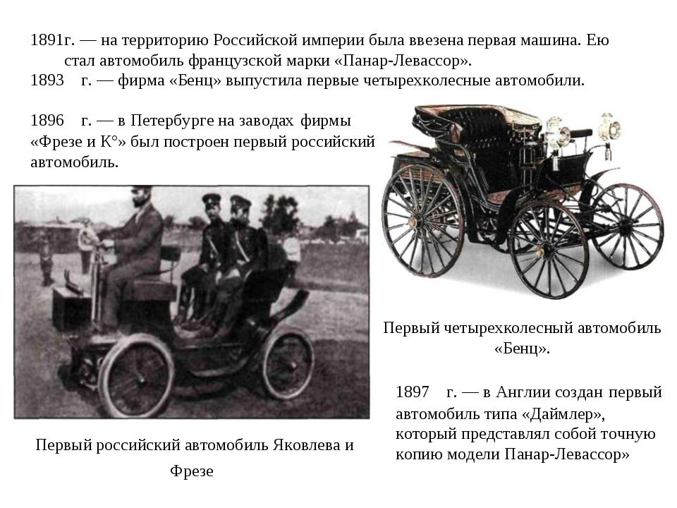 г. — на территорию Российской империи была ввезена первая машина. Ею стал авт...