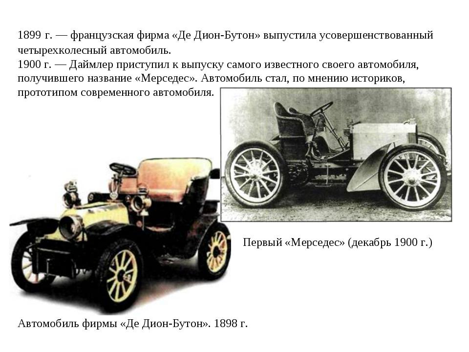 1899 г. — французская фирма «Де Дион-Бутон» выпустила усовершенствованный чет...