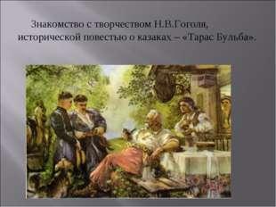 Знакомство с творчеством Н.В.Гоголя, исторической повестью о казаках – «Тара