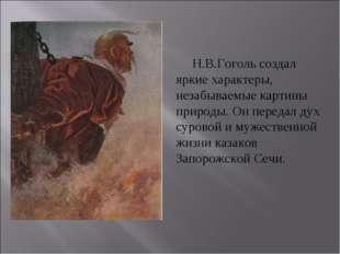Н.В.Гоголь создал яркие характеры, незабываемые картины природы. Он передал