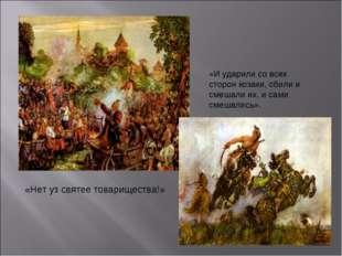 «Нет уз святее товарищества!» «И ударили со всех сторон козаки, сбили и смеша