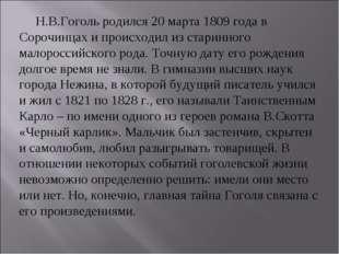 Н.В.Гоголь родился 20 марта 1809 года в Сорочинцах и происходил из старинног