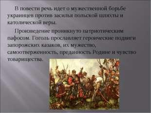 В повести речь идет о мужественной борьбе украинцев против засилья польской