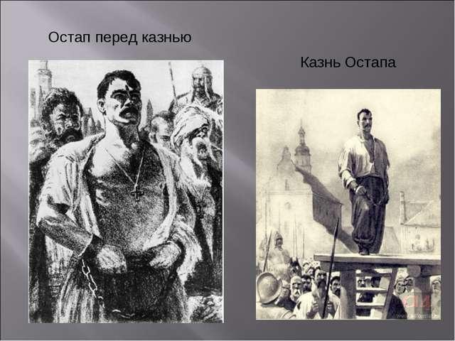 Остап перед казнью Казнь Остапа