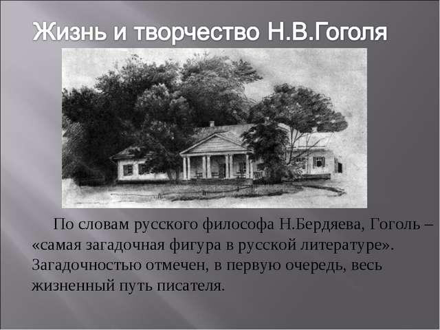 По словам русского философа Н.Бердяева, Гоголь – «самая загадочная фигура в...