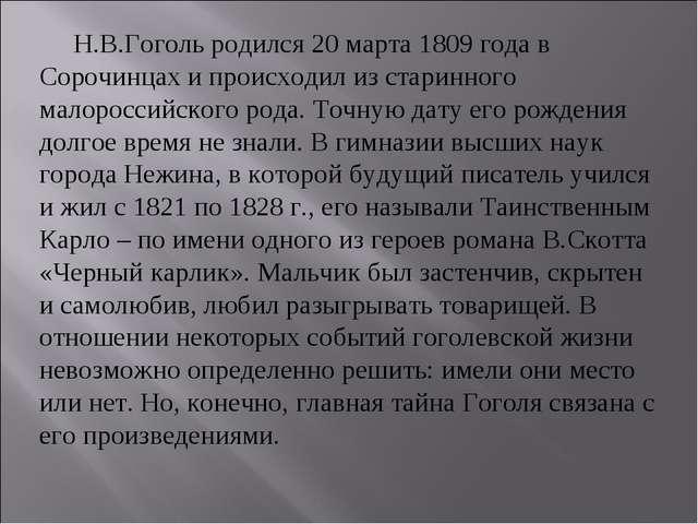 Н.В.Гоголь родился 20 марта 1809 года в Сорочинцах и происходил из старинног...