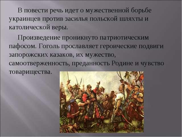 В повести речь идет о мужественной борьбе украинцев против засилья польской...