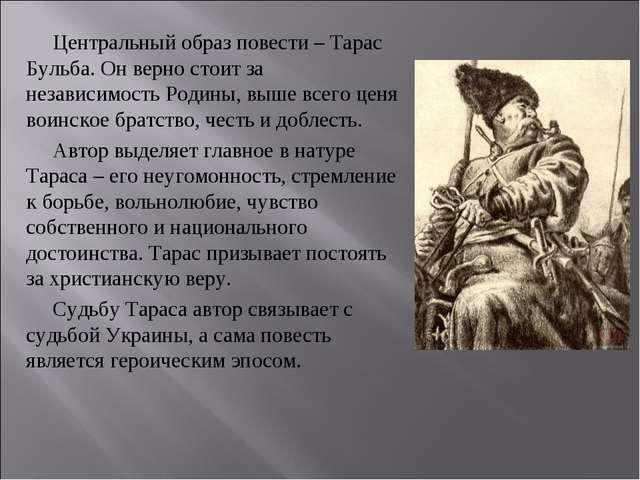 Центральный образ повести – Тарас Бульба. Он верно стоит за независимость Ро...