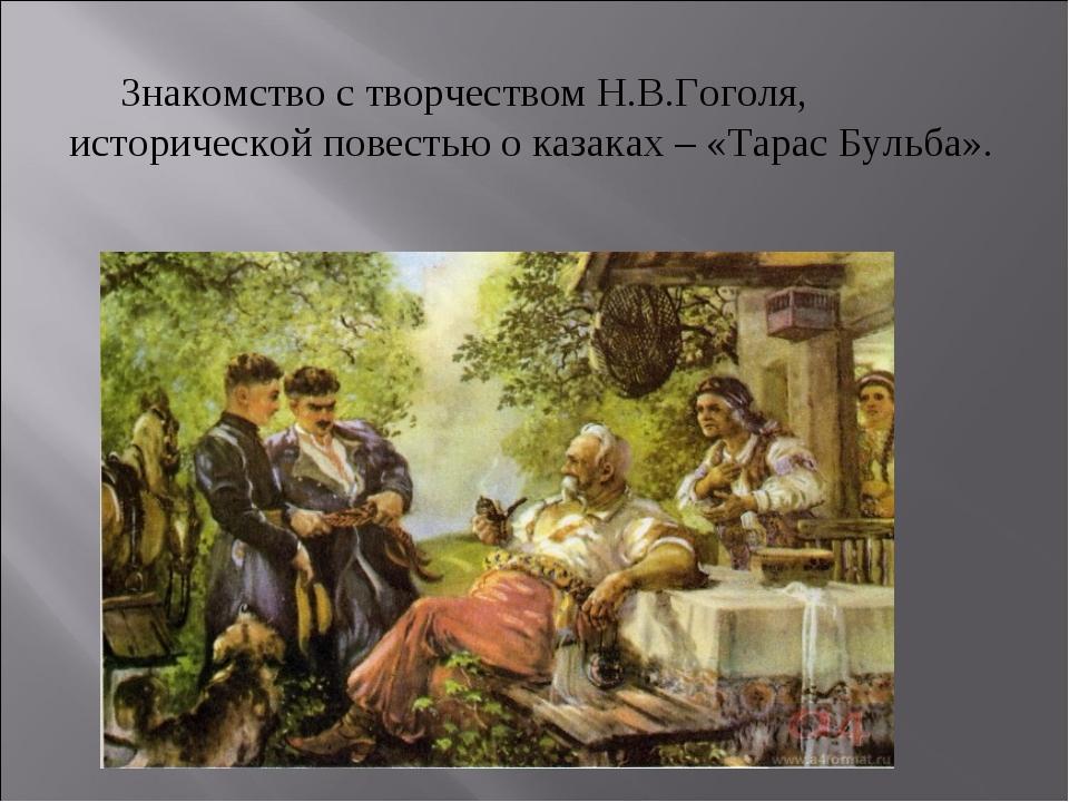 Знакомство с творчеством Н.В.Гоголя, исторической повестью о казаках – «Тара...