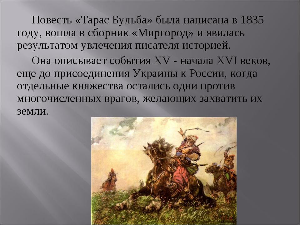 Повесть «Тарас Бульба» была написана в 1835 году, вошла в сборник «Миргород»...
