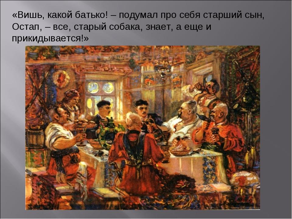 «Вишь, какой батько! – подумал про себя старший сын, Остап, – все, старый соб...